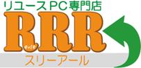 リユースPC専門 スリーアール